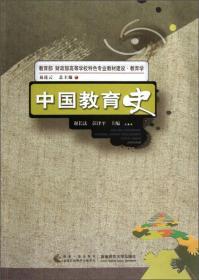 教育学教育部财政部高等学校特色专业教材建设:中国教育史