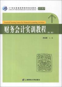 现货 会计系列:财务会计实训教程(第2版) 关玉荣 9787564216047