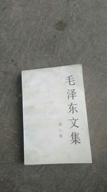 毛泽东文集第八卷