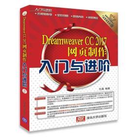 Dreamweaver CC 2017 网页制作 入门与进阶