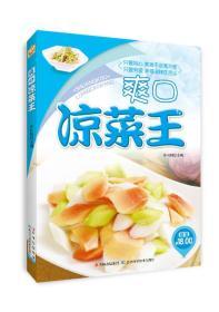 原味小厨:爽口凉菜王
