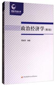 政治经济学第2版 蔡继明著 中央广播电视大学出版社 9787304083748