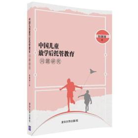 中国儿童放学后托管教育问题研究