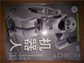 机器人 精装