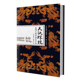从丝绸之路到一带一路丛书:大汉辉煌:丝绸之路的盛大开拓