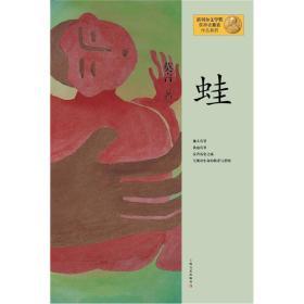 正版二手【包邮】蛙莫言上海文艺出版总社9787532146352有笔记