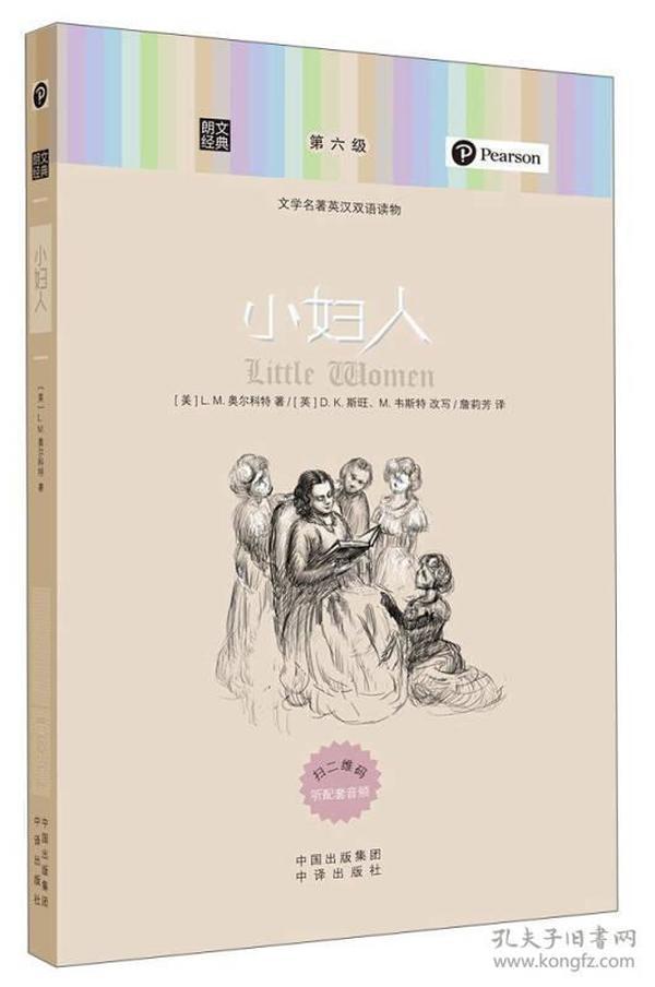 朗文经典·文学名著英汉双语读物:小妇人