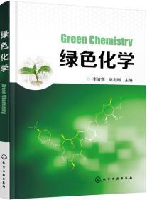 二手绿色化学李清寒赵志刚化学工业出版社9787122281210