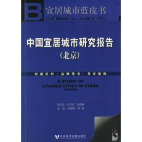 中国宜居城市研究报告(北京)