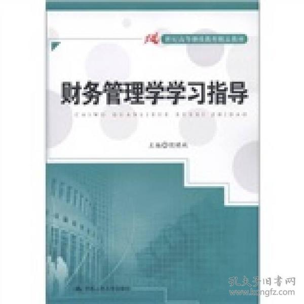 财务管理学学习指导/21世纪高等继续教育精品教材