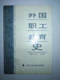 外国职工教育史(1760-1990)32开本 1版1印