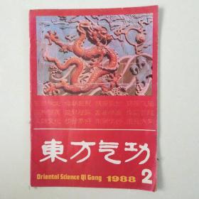 东方气功  1988-2期