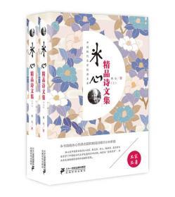 冰心精品诗文集(套装上下册)