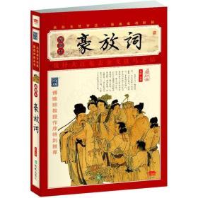 家藏四库系列:豪放词(插图本)