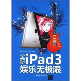 全新iPad 3娱乐无极限