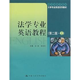 教材:法学专业英语教程(上)(第2版)