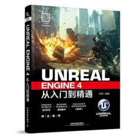 Unreal Engine 4从入门到精通