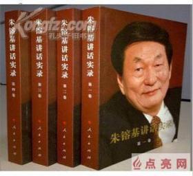 朱镕基讲话实录全四卷