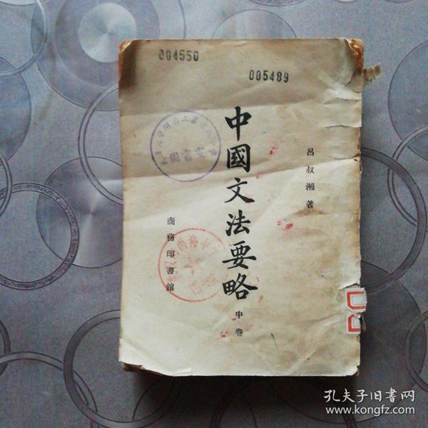 中国文法要略(中卷)表达论