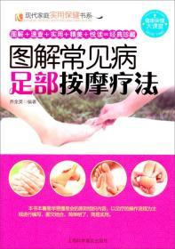现代家庭实用保健书系:图解常见病足部按摩疗法