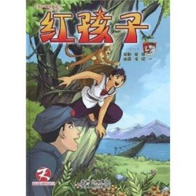 9787221085887-ha-漫画:红孩子(一)