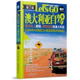 澳大利亚自驾Let's Go(第2版)