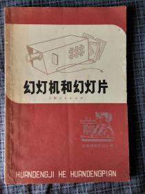 幻灯机和幻灯片-少年科技活动丛书