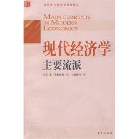 现代经济学主要流派:1870年以来的经济思想