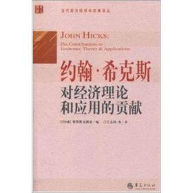 当代西方经济学经典译丛:约翰·希克斯对经济理论和应用的贡献