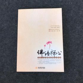 佛语禅心:受用一生的98则经典生活智慧