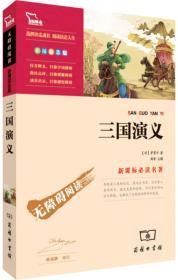 三国演义(彩插励志版 无障碍阅读)/新课标必读名著