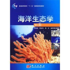 """海洋生態學(第3版)/普通高等教育""""十一五""""國家級規劃教材"""
