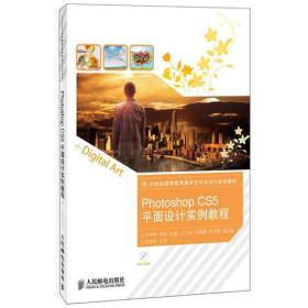 Photoshop CS5平面设计实例教程