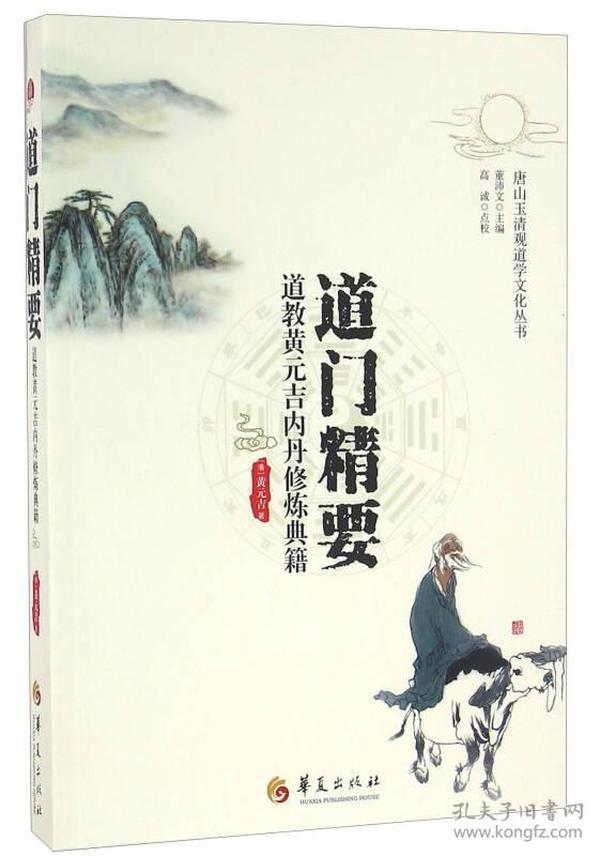 新书--道门精要 道教黄元吉内丹修炼典籍
