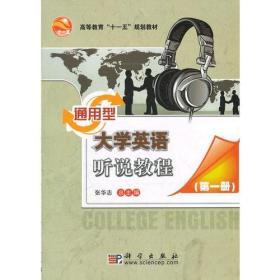 通用型大学英语听说教程(第一册修订版)CD