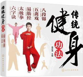 传统健身功法:八段锦 五禽戏 易筋经 太极拳 六字诀 9787122307873