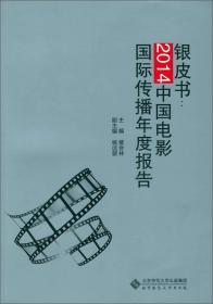 银皮书:2014中国电影国际传播研究年度报告