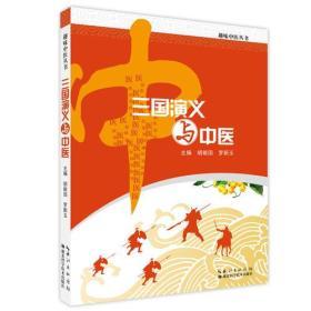 趣味中医丛书:三国演义与中医