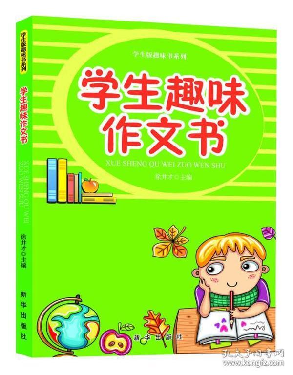 学生版趣味书系列:学生趣味作文书