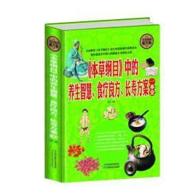 全民阅读-《本草纲目》中的养生智慧、食疗良方、长寿方案(精装)