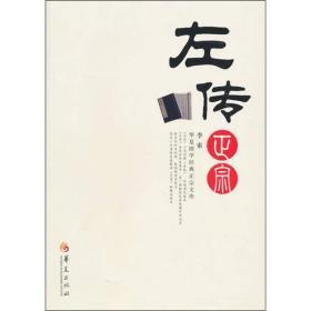 华夏国学经典文库:左传正宗