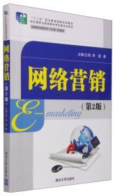 """网络营销 第2版  实战型电子商务系列""""十二五""""规划教材"""
