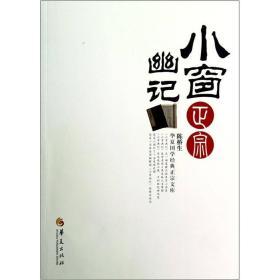 华夏国学经典正宗文库:小窗幽记正宗