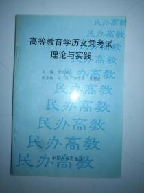 高等教育学历文凭考试理论与实践