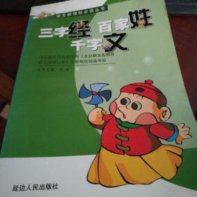 小学语文四库全书
