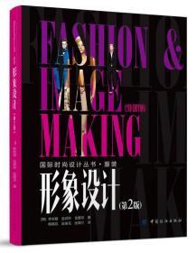 二手正版形象设计(第2版)李京姬 金润京 中国纺织出版社9787518013654ah