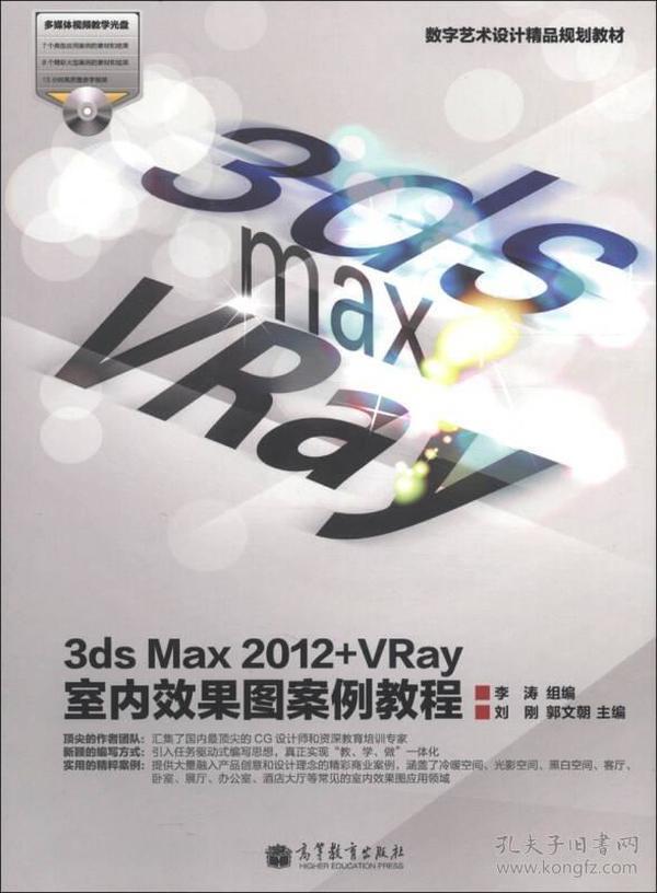 数字艺术设计精品规划教材:3ds Max 2012+VRay室内效果图案例教程