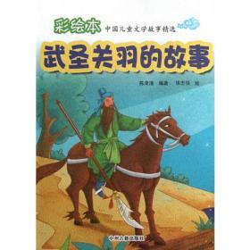 中国儿童文学故事精选:武圣关羽的故事