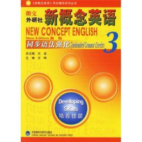培养技能-朗文外研社新概念英语-同步语法强化3