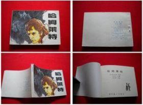 《哈姆雷特》,辽美1985.3一版一印10万册,7036号,外国连环画,